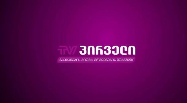 """საქართველოს ჟურნალისტური ეთიკის ქარტიის საბჭოს გადაწყვეტილებით, TV პირველის ჟურნალისტმა ინა ცარციძემ ქარტიის პირველი (არაზუსტი ინფორმაცია) და მეხუთე (შესწორება) პრინციპები დაარღვია.  მის წინააღმდეგ ქარტიას ილია წულაიამ და შპს """"ბაკურიანი რიზორტმა"""" მომართეს. სადავო ჟურნალისტური პროდუქტი -""""მშენებლობა ბაკურიანში"""" ტელეკომპანიის ეთერში, 2020 წლის 23 ივნისს გავიდა.  განმცხადებლები განმარტავდნენ, რომ სიუჟეტში გასული ინფორმაცია თითქოს შპს """"ბაკურიან რიზორტს"""" საკუთრებაში არსებული ქონება მთავრობისგან გადაეცა და მიმდინარე მშენებლობის გამო ტყის გაჩეხვა იგეგმება სიმართლეს არ შეესაბამება. განმცხადებლები აღნიშნავდნენ, რომ ინფორმაციის მსგავსი ფორმით გავრცელება ზიანს აყენებს მათ საქმიან რეპუტაციას.  მხარე ასევე დავობდა ქარტიის მეთერთმეტე (ფაქტის განზრახ დამახინჯება) პრინციპის დარღვევაზე, მაგრამ საბჭოს ან ნაწილზე დარღვევა არ დაუდგენია.  გადაწყვეტილების სამოტივაციო ნაწილი მოგვიანებით გამოქვეყნდება."""