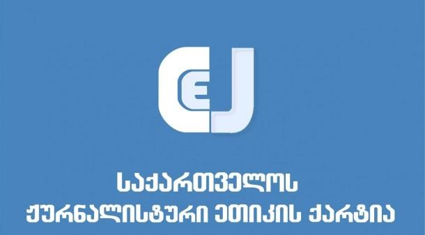 24 აპრილს საქართველოს ჟურნალისტური ეთიკის ქარტიის საბჭო განიხილავს შემდეგ განცხადებებს:   19:00 საათი - რაშან ზიადალიევი