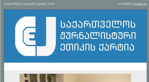 საინფორმაციო ბიულეტენი - აგვისტო, 2018