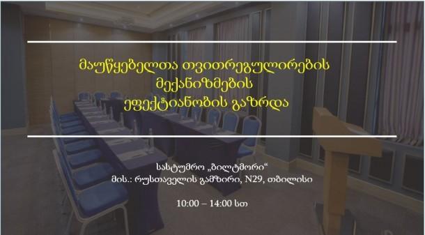 """ხუთშაბათს, 20 თებერვალს, 10:00 საათზე, სასტუმრო """"ბილტმორში"""" (მის.: რუსთაველის გამზირი, N29, თბილისი) გაიხსნება კონფერენცია თემაზე: მაუწყებელთა თვითრეგულირების მექანიზმების ეფექტიანობის გაზრდა. კონფერენცია იმართება საქართველოში ამერიკის შეერთებული შტატების საელჩოს ფინანსური მხარდაჭერით. მისი ორგანიზატორია საქართველოს ჟურნალისტური ეთიკის ქარტია.  კონფერენციას გახსნის ჟურნალისტური ეთიკის ქარტიის აღმასრულებელი დირექტორი გიორგი მგელაძე. კონფერენციაში მონაწილეობას მიიღებენ საქართველოს კომუნიკაციების ეროვნული კომისიის, ცენტრალური და რეგიონული მაუწყებლების, საქართველოს ჟურნალისტური ეთიკის ქარტიის საბჭოს, მედიის საკითხებზე მომუშავე არასამთავრობო ორგანიზაციებისა და დონორი ორგანიზაციების წარმომადგენლები.  კონფერენციის მიზანიაა გაანალიზდეს მაუწყებლების დღეს არსებული თვითრეგულირების სისტემის ხარვეზები, გამოწვევები და გზები, როგორ შეიძლება გახდეს მაუწყებელთა თვითრეგულირების მექანიზმები უფრო ეფექტური. საუბარი შეეხება მაუწყებელთა ქცევის კოდექსში დაინტერესებული პირის ცნების გაფართოებას.   საკონტაქტო ინფორმაცია:  ნინო ნარიმანიშვილი, ჟურნალისტური ეთიკის ქარტია ტელ: 593926429 E:mail: narimanishvili.n@gmail.com"""