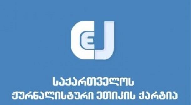 """საბჭოს გადაწყვეტილებით euronews.ge გამოქვეყნებულ სტატიაში ,,საქართველოდან სტამბულში სამკურნალოდ გაგზავნილი ლეიკემიით დაავადებული პაციენტი მოატყუეს"""" დაირღვა ქარტიის პირველი (სიზუსტე) და მე-10 (პირადი ცხოვრება) პრინციპი. არ დადგინდა მე-3 (წყარო), მე-4 (კეთილსინდისიერი მეთოდები) და მე-11 (გაზრახ დამახინჯება) პრინციპების დარღვევა. საქმე განხილული იქნა განმცხადებელ მანანა გურგენიძის განცხადების საფუძველზე.   პირველი პრინციპის (სიზუსტე) დარღვევა დადგინა საქმეში, სადაც განმცხადებლებს წარმოადგენდნენ MDF, საფარი და თამთა თოდაძე, ხოლო სადავო იყო alia.ge ზე გამოქვეყნებული სტატია ,,თამთა თოდაძე ნაცმოძრაობის ახალგაზრდულის საკმაოდ აქტიური წევრი იყო!"""". საბჭოს მოსაზრებით ამ შემთხვევაში მე-7 (დისკრიმინაცია) და 11 (გაზრახ დამახინჯება) პრინციპების დარღვევას ადგილი არ ჰქონია.  სამმა მედია საშუალებამ bpn.ge, commersant.ge, ipn.ge დაარღვია ქარტიის პირველი (სიზუსტე) და მე-5 (შესწორება) პრინციპები. განცხადება ეხებოდა ზემოაღნიშნულ მედია საშუალებების მიერ მომზადებულ/გაზიარებულ  სტატიას ბიზნესმენ დავით ბეგიაშვილზე. განმცხადებელს ამ საქმეში თავად დავით ბეგიაშვილი წარმოადგენდა.  კიდევ ერთი საქმე რომელიც საბჭომ განიხილა ეხებოდა შპს """"ფრანს ავტოს"""" განცხადებას ფლანგვის დეტექტორის წინააღმდეგ. განმცხადებელი ქარტიის სამ პრინციპს - პირველი (სიზუსტე) და მე-5 (შესწორება), 11 (გაზრახ დამახინჯება) თვლიდა დარღვეულად ფლანგვის დეტექტორის მიერ მომზადებულ  მასალაში რომელიც ეხებოდა სპორტის ყოფილ მინისტრს, ტარიელ ხეჩიკაშვილს და მისი ოჯახის წევრებს. საბჭომ მიიჩნია რომ ამ პრინციპების დარღვევას ადგილი არ ჰქონია. აქვე აღსანიშნავია, რომ საბჭოს ერთმა წევრმა დააფიქსირა განსხვავებული აზრი და მიიჩნია რომ სადავო ჟურნალისტურ პროდუქტში დაირღვა პირველი (სიზუსტე) პრინციპი.  საქმეში ეკატერინე მესხიძე ტელეკომპანია მაესტროს ჟურნალისტების სალომე გოგოხია, სანდრო კაჭახიძის წინააღმდეგ დადგინა პირველი (სიზუსტე) და მე 7 (დისკრიმინაცია) პრინციპების დარღევა. საბჭოს შეფასებით ჟურნალისტებმა მიაწოდეს ინფორმაცია მაყურებელს რომ თითქოს საჯარო რეესტრის ეროვნული სააგენტოს ყოფილი უფროსი პაპუნა უგრეხელიძე სასამართლომ გაამართლა სექსუალურ შევიწროება"""