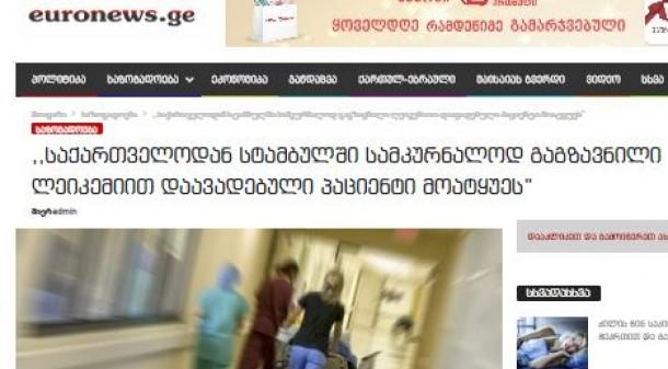Euronews.ge-ს ქარტიის ხუთი პრინციპის დარღვევას ედავებიან