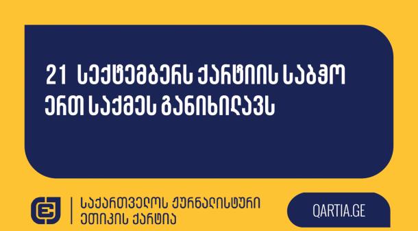 """საქართველოს ჟურნალისტური ეთიკის ქარტიის საბჭო 21 სექტემბერს 1 საქმეს ონლაინ განიხილავს: 18:00 საათზე - აი, ფაქტი ტელეკომპანია """"პირველის"""