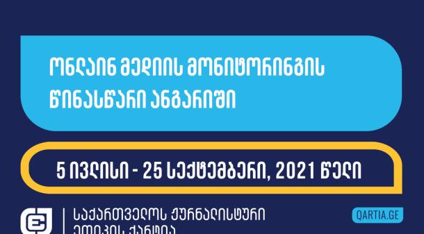 """""""საქართველოს ჟურნალისტური ეთიკის ქარტია"""", გაეროს განვითარების პროგრამის პროექტ """"საქართველოს 2021 წლის მუნიციპალური არჩევნების მედიაში გაშუქების კვლევის"""" ფარგლებში, ევროკავშირის ფინანსური დახმარებით, დააკვირდა ონლაინ მედიაში 2021 წლის მუნიციპალური არჩევნების გაშუქებას. მონიტორინგი დაიწყო 2021 წლის 5 ივლისს.  მედიამონიტორინგისთვის შეირჩა 17 ონლაინ მედიასაშუალება: ambebi.ge, batumelebi.ge, guriismoambe.com, interpressnews.ge, knews.ge, kutaisipost.ge, livepress.ge, mpn.ge, netgazeti.ge, news.on.ge, publika.ge, qartli.ge, radiotavisupleba.ge, reginfo.ge, sknews.ge, sputnik-georgia.com, tabula.ge. 17-დან 8 რეგიონული ონლაინ გამოცემაა, რაც შერჩევის ერთ-ერთი კრიტერიუმი იყო. შერჩევა განხორციელდა რეიტინგებისა და მედიის სპეციალისტების გამოკითხვის საფუძველზე. წინასწარი ანგარიშის სრული ვერსია ნახეთაქ."""