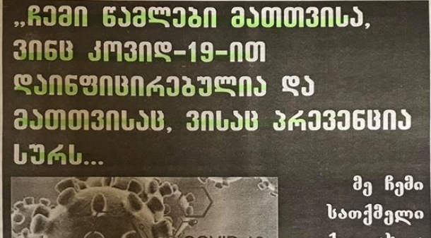 """გაზეთ """"ალიას"""" ჟურნალისტის მაია იასეშვილის წინააღმდეგ ქარტიას მიმართეს"""