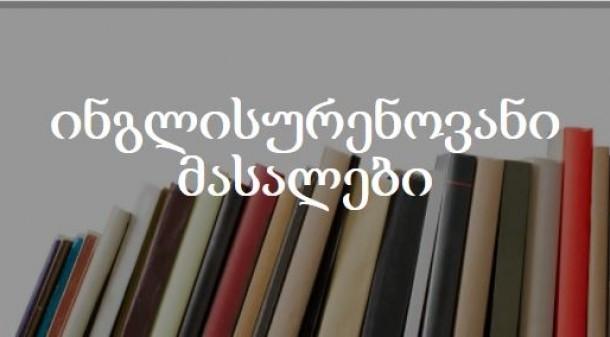 გამოცემები ინგლისურ ენაზე