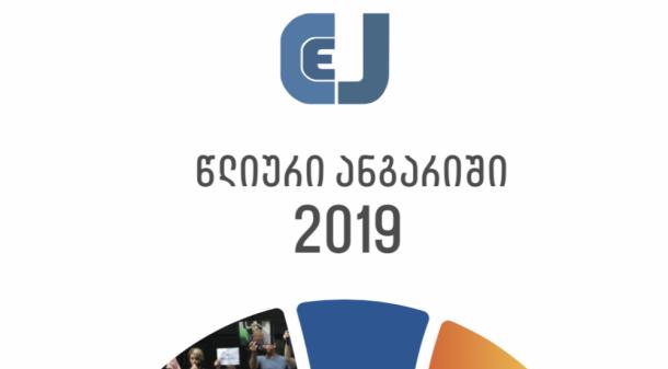 წლიური ანგარიში 2019