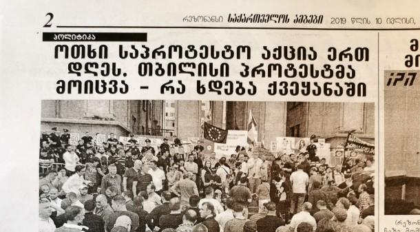 საქართველოს ჟურნალისტური ეთიკის ქარტიის საბჭომ დასაშვებად სცნო გამოცემა