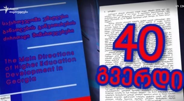 """""""თავისუფლების მონიტორის"""" ჟურნალისტს ნინო რამიშვილს ივანე ჯავახიშვილის სახელობის თბილისის სახელწიფო უნივერსიტეტის საზოგადოებასთან ურთიერთობის დეპარტამენტი ქარტიის პრინციპების (1-ლი და მე-5) დარღვევას ედავება. სადავო მასალა სათაურით """"სადავო 40 გვერდი დისერტაციიდან - დოკუმენტები თსუს რექტორს პლაგიატში ამხელს"""" რადიო თავისუფლების ვებგვერდზე 15 ნოემბერს განთავსდა. სიუჟეტი უნივერსიტეტის რექტორის ნაშრომში პლაგიატის აღმოჩენის ფაქტს ეხება.  განმცხადებელი ამბობს, რომ როგორც სიუჟეტის სათაური ასევე სიუჟეტში მოთხრობილი ამბავი არაზუსტია. მისი თქმით, ჟურნალისტი მასალაში არ იყენებს საერთაშორისოდ აღიარებულ ნორმებს პლაგიატის დადგენის შესახებ და არგუმენტად მოჰყავს მხოლოდ ექსპერტების მოსაზრება.  თსუ-ს წარმომადგენელი მიიჩნევს, რომ ვინაიდან მედიასაშუალებამ მათი პრეტენზიის შემდეგაც არ მოახდინა გამოქვეყნებული სიუჟეტის ჩასწორება დარღვეულია როგორც სიზუსტის (1-ლი) ასევე ჩასწორების (მე-5) პრინციპები. ქარტიის საბჭო აღნიშნულ დავას ღია სხდომაზე განიხილავს."""