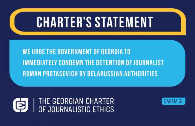 We urge the Government of Georgia to immediately condemn the detention of journalist Roman Protasevich by Belarussian Authorities