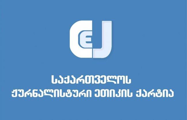 ქარტიის საბჭო: აჭარის ტელევიზიის სარედაქციო დამოუკიდებლობა საფრთხეშია