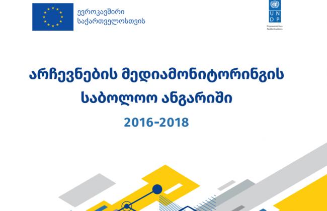 წინასაარჩევნო მედიამონიტორინგი 2016-2018