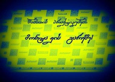 www.incognitotv.ge გაიცანით ახალი თაობა და მათი პირველი პრაქტიკუმი.