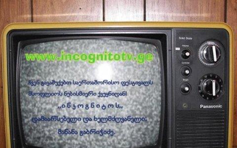 www.incognitotv.ge გახდით საიტის ჟურნალისტები 574 50 00 94