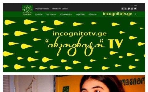 www.incognitotv.ge დამაარსებელი და ხელმძღვანელი მანანა გაბრიჭიძე კლსარე