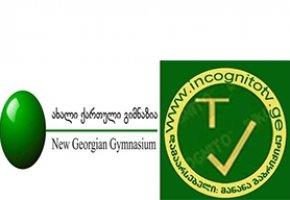 www.incognitotv.ge და ახალი ქართული გიმნაზიის ნორჩი ჟურნალისტები