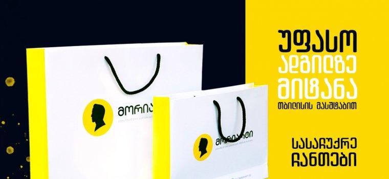 ბრენდირებული ქაღალდის ჩანთა (A3)