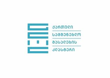 ქართული სამშენებლო მასალების კლასტერი - GCMC