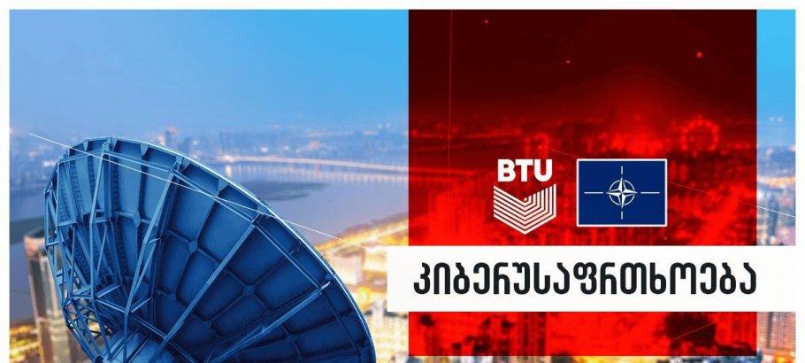 BTU-ში არსებულ კიბერუსაფრთხოების ლაბორატორიაში NATO-ს კიბერპლატფორმა განთავსდება.