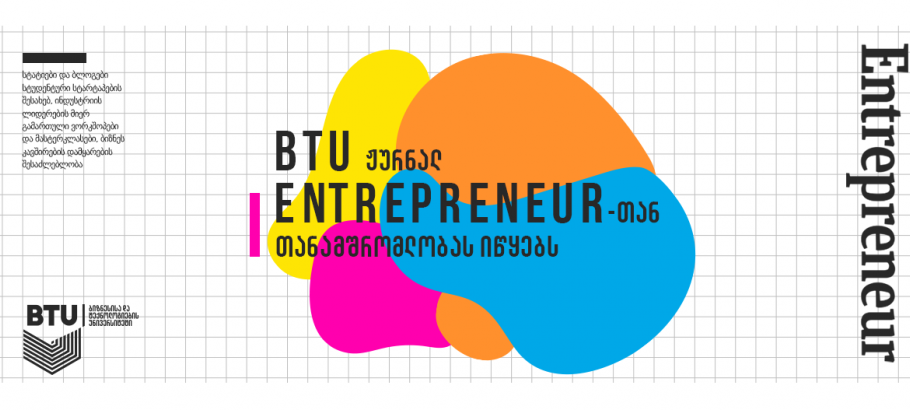 ,,BTU + Entrepreneur'' - ახალი შესაძლებლობები ბიზნესისა და ტექნოლოგიების უნივერსიტეტის სტუდენტებისთვის