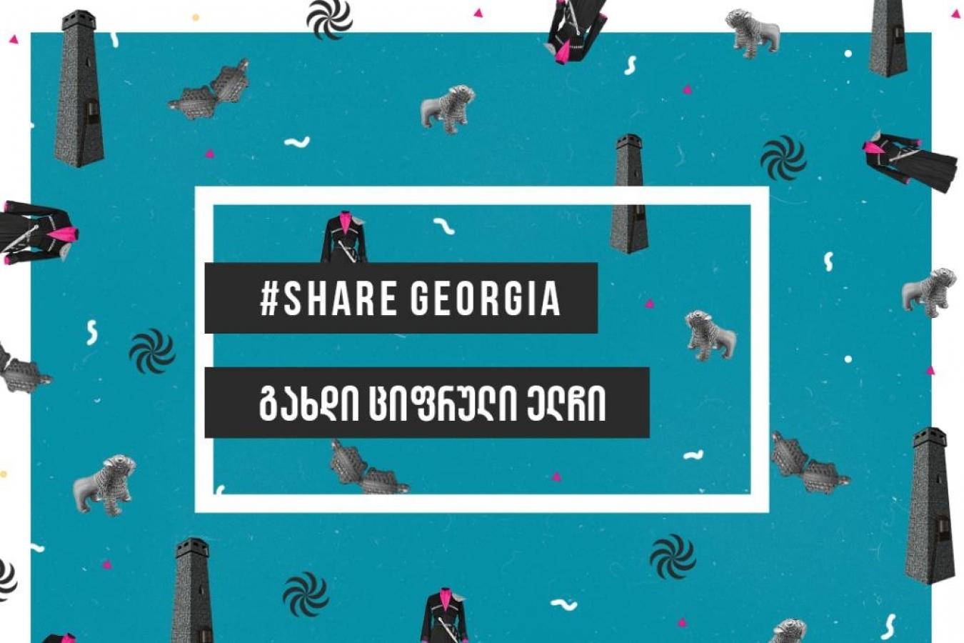 #SHAREGEORGIA - გახდი საქართველოს ციფრული ელჩი