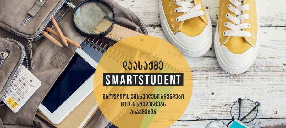 ,,დაასაქმე Smartstudent'' - მსოფლიოს უმსხვილესი ბრენდები BTU-ს სტუდენტებს ასაქმებენ