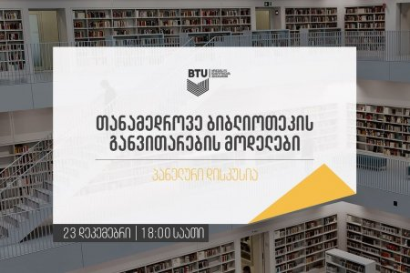 BTU Library | Panel Discussion