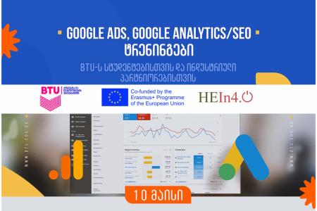 SEO/Google Ads/ Google Analytics-ის ტრენინგები BTU-ს სტუდენტებისთვისა და ინდუსტრიული პარტნიორებისთვის