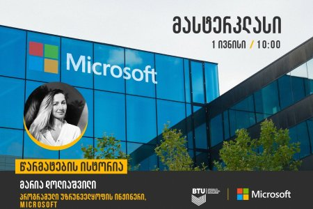 Microsoft-ის პროგრამული ინჟინერის, მარია დოლიაშვილის მასტერკლასი და წარმატების ისტორია