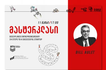 MIT-ის პროფესორის ბილ ოლეტის ავტორობით შექმნილი მსოფლიო ბესტსელერი BTU-მ ქართულ ენაზე გამოსცა