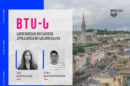 BTU Students in Ireland