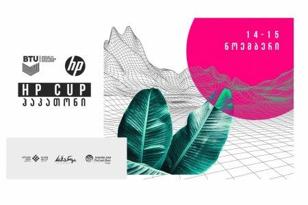 HP CUP - სილიკონ ველი თბილისის ყოველწლიური ჰაკათონი