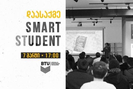 სტუდენტური დასაქმების პროექტი Smart Student გრძელდება!