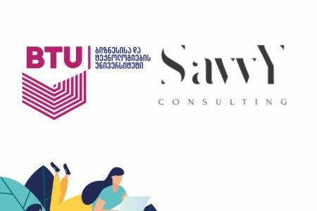 SavvY-სა და BTU-ს შორის თანამშრომლობის მემორანდუმი გაფორმდა.