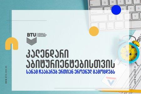 BTU საქართველოში მცხოვრებ ყველა აბიტურიენტს საჩუქრად კურსებს, ტრენინგებს და სხვადასხვა პროექტში მონაწილეობას სთავაზობს