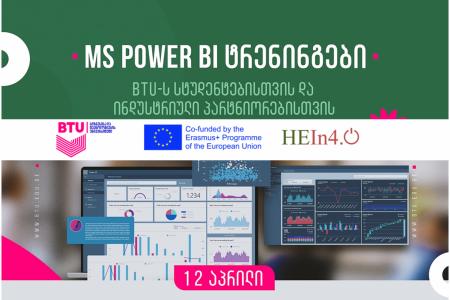 MS Power BI-ის ტრენინგები BTU-ს მაგისტრატურის საფეხურის სტუდენტებისთვისა და ინდუსტრიული პარტნიორებისთვის