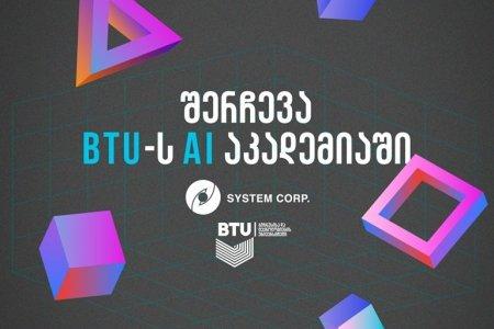 შერჩევა BTU-ს AI აკადემიაში !