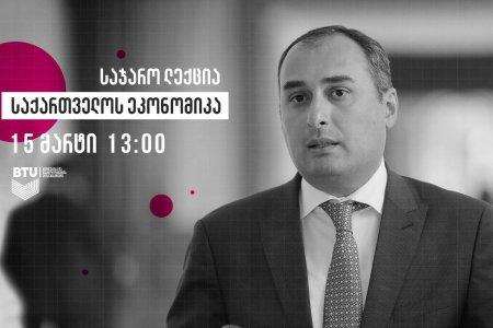 Dimitry Kumsishvili Lecture