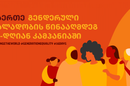 UN Women's Generation Equality campaign