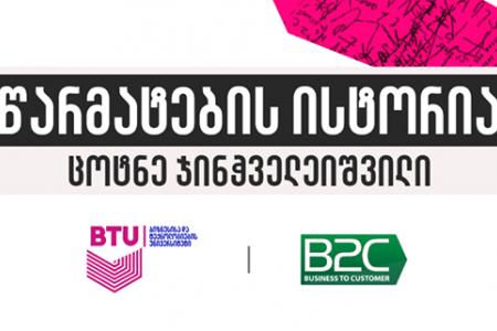 BTU-ს სტუდენტი ცოტნე ჯინჭველეიშვილი კომპანია B2C-ში გაყიდვების მენეჯერის პოზიციაზე დასაქმდა.