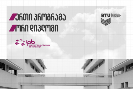 BTU and Braganca cooperation