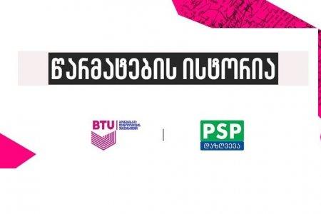 BTU-ს სტუდენტები, SMARTSTUDENT-ის ფარგლებში, პსპ დაზღვევაში დასაქმდა