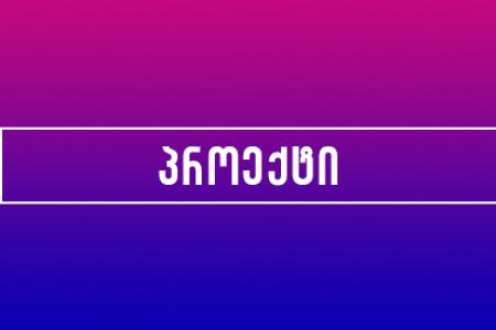 საქართველოს ტექნოლოგიური ფესტივალი