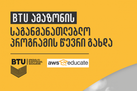 BTU became a member of the Amazon Educational Program