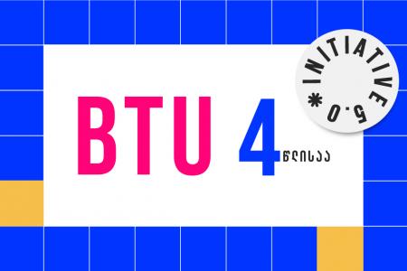 წარმატების ისტორია და ახალი ინიციატივები - ბიზნესისა და ტექნოლოგიების უნივერსიტეტი (BTU) 4 წლისაა