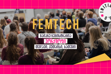 Women in Tech - ვორქშოფები: თელავი, ქუთაისი, ბათუმი