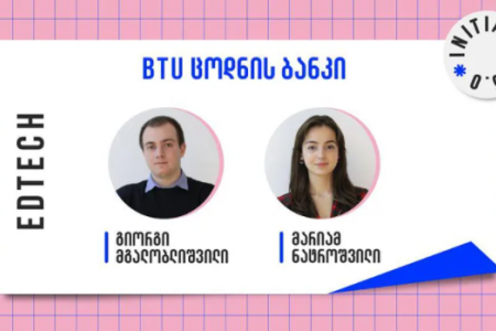 BTU ცოდნის ბანკი - სტუდენტის ციფრული მეხსიერებაა, რომელიც მათ პროდუქტიულობას მაქსიმალურად ზრდის