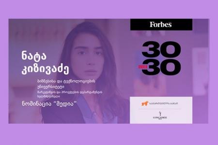 Forbes 30 under 30 - BTU-ს გუნდის წევრები გამარჯვებულთა რიგებში