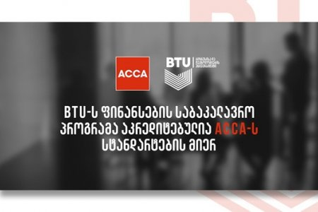 BTU received ACCA's accreditation