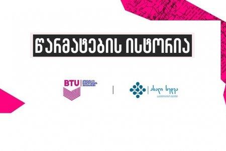 BTU-ს სტუდენტები, SMARTSTUDENT-ის ფარგლებში, კომპანია ახალ ხედვაში დასაქმდა